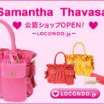 【Samantha Thavasa】毎日頑張っている自分にご褒美…ちょっとリッチなプレゼントを☆