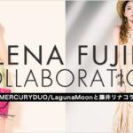 【RUNWAY channel】藤井リナコラボ×MURUA・MERCURYDUO・LagunaMoon