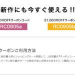 【RUNWAY channel】新作も!セール品も!!クーポンコードで最大1,000円OFF♪